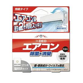 カーメイト DSD21 Dr.DEO ドクターデオ 常設タイプ 部屋のエアコン用 強力消臭除菌 エアコン 消臭 除菌消臭成分に安定化二酸化塩素を採用 carmate