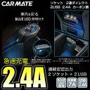 カーメイト DZ270 ソケット 2連ダイレクト 2USB 2.4A カーボン調 シガーソケット usb 2連 増設