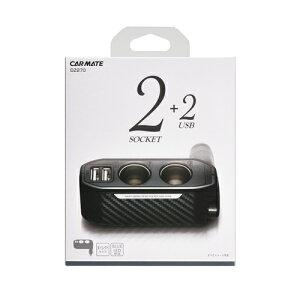 カーメイトDZ270ソケット2連ダイレクト2USB2.4Aカーボン調