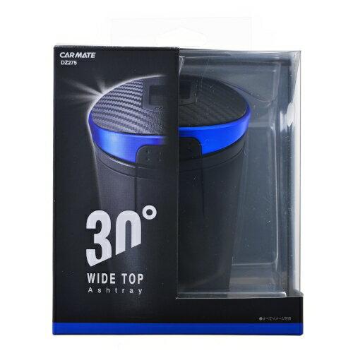 灰皿 車 もみ消しやすい カーメイト DZ275 ソーラーアッシュトレイ セレクト ブルー ブルーLED ソーラー電池 カー用品 灰皿