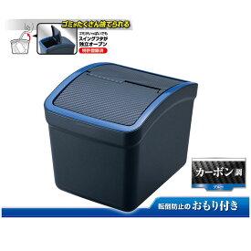 ゴミ箱 車 カーメイト DZ308 おもり付ゴミ箱 カーボン調ブルー フタ付 カー用品 ダストボックス carmate