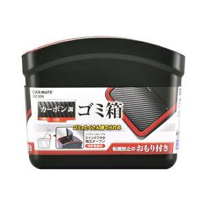 車ゴミ箱カーメイトDZ309おもり付ゴミ箱カーボン調レッドフタ付カー用品ダストボックス