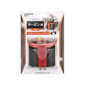 コンビニコーヒー最適ドリンクホルダー カーメイト DZ311 ドリンクホルダー クワトロ カーボン調 レッドメタリック カップタイプ ドリンクホルダー 吹き出し口 取付 carmate