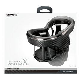 カーメイト DZ412 ツインカップホルダー クワトロ Xカーボン調 ブラックメッキ カー用品 ドリンクホルダー carmate
