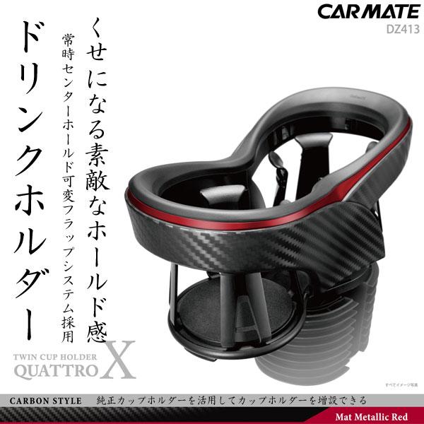 カーメイト DZ413 ツインカップホルダー クワトロ Xカーボン調 メタリックレッド 車 ドリンクホルダー