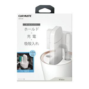 カーメイト DZ430 iQOS アイコス 専用スタンド ホワイト 夜間でもみやすいホワイトLED搭載 2.4Plus 対応 アイコス ホルダー carmate