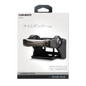 カーメイト DZ435 ダンパー内蔵 ドリンクホルダー カーボン調ブラック/ブラックメッキ ワンプッシュでなめらかに開くドリンクホルダー 車 エアコンフィンに締め付けて固定するタイプ carmate