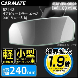 ルームミラーカーメイトDZ443リアビューミラーエッジ3000SR240mm緩曲面鏡クローム鏡バックミラー車ルームミラー