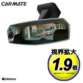 ルームミラー 車 カーメイトDZ443 リアビューミラー エッジ 3000SR 240サイズ 緩曲面鏡 クローム鏡 バックミラー 車 ワイド carmate