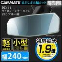 ルームミラー カーメイトDZ444 リアビューミラー エッジ 3000SR 240mm ブルー鏡 緩曲面鏡 バックミラー 車 ルームミラー