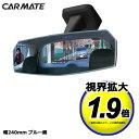 ルームミラー カーメイトDZ444 リアビューミラー エッジ 3000SR 240mm ブルー鏡 緩曲面鏡 バックミラー 車 ルームミラー carmate