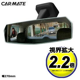 車 ルームミラー カーメイト DZ445 リアビューミラー エッジ 3000SR 270mm 緩曲面鏡 クローム鏡 バックミラー 車 インナーミラー ワイドミラー carmate