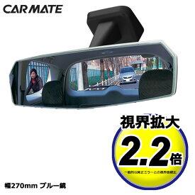 ルームミラー 車 ワイド ブルー鏡 カーメイト DZ446 リアビューミラー エッジ 3000SR 270mm 緩曲面鏡 バックミラー 車 ルームミラー carmate