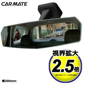 ルームミラー カーメイトDZ447 リアビューミラー エッジ 3000SR 300mm 緩曲面鏡 クローム鏡 バックミラー 車 ルームミラー ワイド carmate