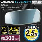 ルームミラーカーメイトDZ448リアビューミラーエッジ「ブルー鏡」3000SR300mm緩曲面鏡クローム鏡バックミラー車ルームミラー