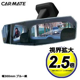 ルームミラー 車 カーメイト DZ448 リアビューミラー エッジ 3000SR 300mm ブルー鏡 緩曲面鏡 バックミラー ワイドミラー 平面鏡 曲面鏡 carmate