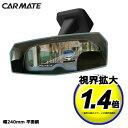カーメイト DZ455 リヤビューミラー エッジ PLANE 240mmサイズ クローム 平面鏡 バックミラー 車 ルームミラー 240 平面 carmate
