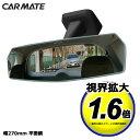 カーメイト DZ457 リヤビューミラー エッジ PLANE 270mmサイズ クローム 平面鏡 バックミラー 車 ルームミラー carmate