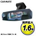 カーメイト DZ458 リヤビューミラー エッジ PLANE 270mmサイズ ブルー 平面鏡 バックミラー 車 ルームミラー 平面 carmate