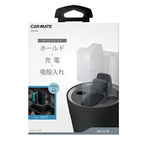 カーメイト(CARMATE)DZ468iQOS専用スタンドiBLACK(アイブラック)2.4Plus対応アイコスホルダー
