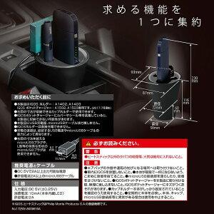 カーメイトDZ468iQOS専用スタンドiBLACKブラック2.4Plus対応アイコスホルダー