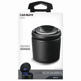 車 灰皿 カーメイト DZ484 コンパクトアッシュトレイ carmate