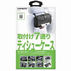 ティッシュケース 車 カーメイト DZ491 ポケット付 ティシューケース おしゃれ 多機能 carmate