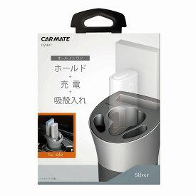 カーメイト DZ497 glo専用ホルダー シルバー 【アウトレット】carmate