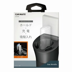 カーメイト DZ498 glo専用ホルダー ガンメタリック carmate