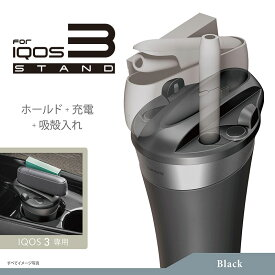 IQOS3 車 充電器 カーメイト DZ513 iqos3 ホルダー スタンド ブラック 車載 ケース カバー 吸い殻入れ carmate