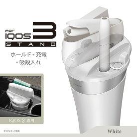 IQOS3 専用スタンド 車載 充電器 吸い殻入れ カーメイト DZ514 Z ホワイト アイコス3 ケース カバー ホルダー 車 iqos3 carmate