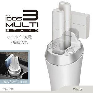 カーメイト DZ516 Z IQOS3 MULTI 専用スタンド ホワイト 車載 アイコス 3 マルチ ケース カバー ホルダー 充電器 車 吸い殻入れ アイコス3マルチ ケース iqos3 carmate (R80)