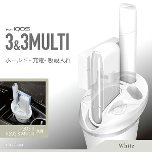 カーメイト DZ518 Z IQOS3 IQOS3 MULTI兼用スタンド ホワイト iqos3 ホルダー 車 充電器 アイコス 3 マルチ ケース カバー ホルダー 吸い殻入れ carmate (R80)