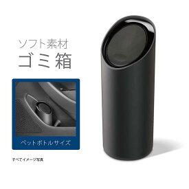 カーメイト DZ541 ソフト ゴミ箱 スラッシュボトル S ブラック WEB限定カラー 車 ゴミ箱 carmate