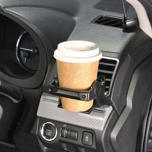 カーメイトDZ549ダンパー内蔵ドリンクホルダーカーボン調ブラックワンプッシュでなめらかに開くドリンクホルダー車エアコンフィンに締め付けて固定するタイプcarmate