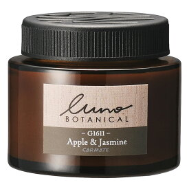 カーメイト G1611 ルーノ(luno) ゲル ボタニカル アップル&ジャスミン 車用芳香剤 フレグランス carmate