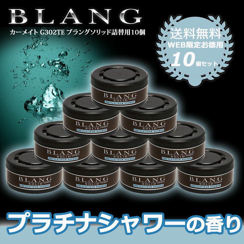 芳香剤 車 ブラング(BLANG) カーメイト G302TE ブラングソリッド 詰替え 10個パック プラチナシャワーの香り
