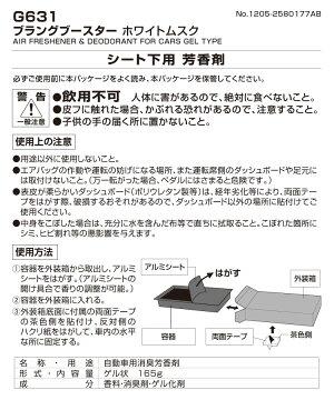 車芳香剤ホワイトムスクブラングカーメイトG631ブラングブースターホワイトムスクシート下用芳香剤