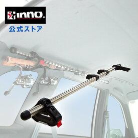 INNO ロッドホルダー カーメイト IF9 ロッドハンガーRS 2本から3本積 車内積み 車内キャリア 1ピース用 振出竿用 carmate