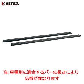 キャリア バー キャップ付 INB127 ベーシックバーセット127cm ブラック 適合確認 INNO キャリア carmate