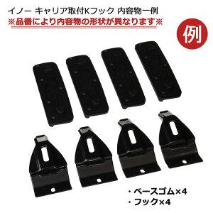 INNOキャリアカーメイトK288SU取付フック(フィットアリア)INNO(イノー)ルーフキャリア車種別取付SUフック