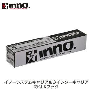 INNOキャリア カーメイトK288SU取付フック(フィットアリア) INNO(イノー) ルーフキャリア車種別取付SUフック キャリア 
