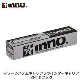 k308 inno キャリア カーメイト K308 SU取付フック(フィエスタ) INNO(イノー) ルーフキャリア 車種別取付SUフック