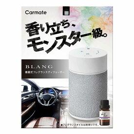 ブラング 噴霧式フレグランス ディフューザー ライトグレー L10001 カーメイト 車 芳香剤 香り 調節 blang carmate