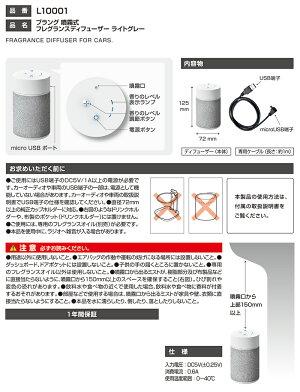 カーメイトL10001ブラング噴霧式フレグランスディフューザーライトグレー車芳香剤香り調節blangcarmate