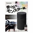 ブラング 噴霧式フレグランス ディフューザー ブラック L10002 カーメイト 車 芳香剤 香り 調節 blang carmate (R80)