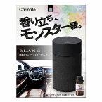 カーメイトL10002ブラング噴霧式フレグランスディフューザーブラック車芳香剤香り調節blangcarmate