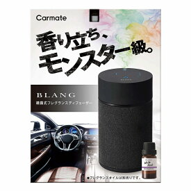 【次回入荷10月末頃】ブラング 噴霧式フレグランス ディフューザー ブラック L10002 カーメイト 車 芳香剤 香り 調節 blang carmate