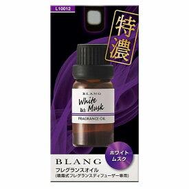 カーメイト L10012 ブラング フレグランスオイル 特濃ホワイトムスク 車 芳香剤 香り blang carmate (R80)