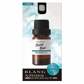 カーメイト L10016 ブラング フレグランスオイル シャインブルー 車 芳香剤 香り blang carmate (R80)